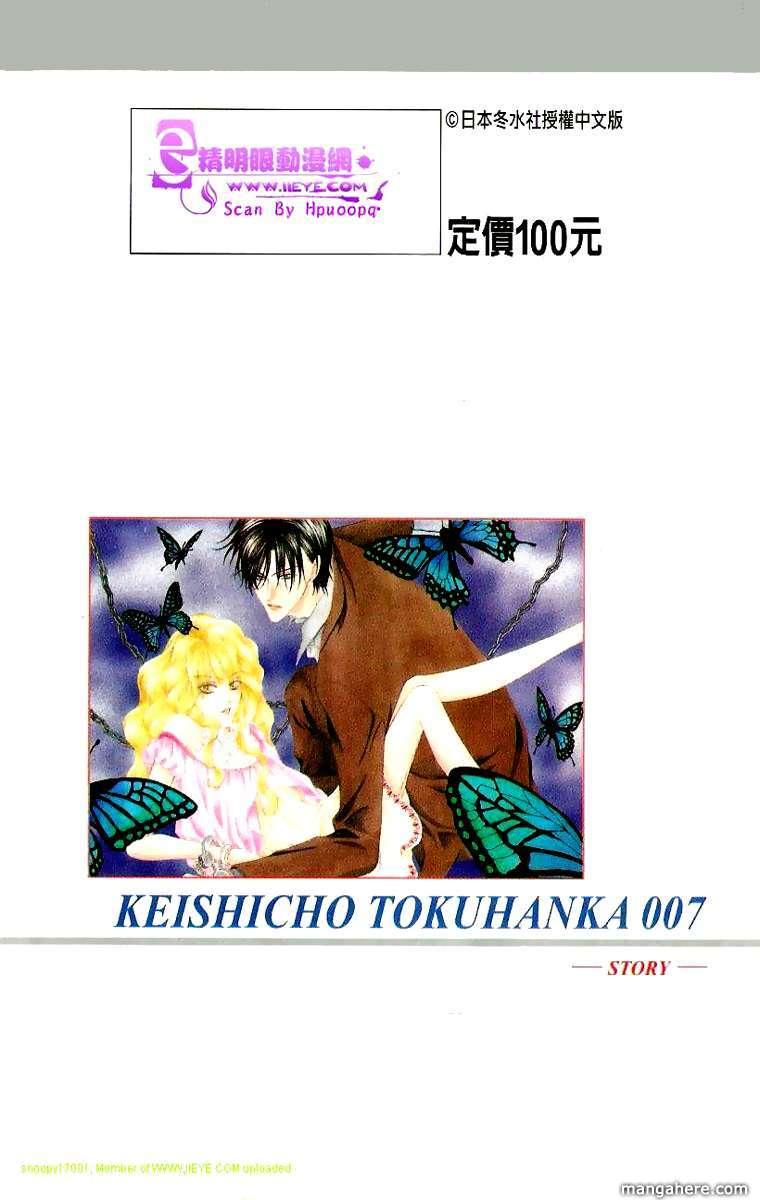Keishichou Tokuhanka 007 4 Page 3