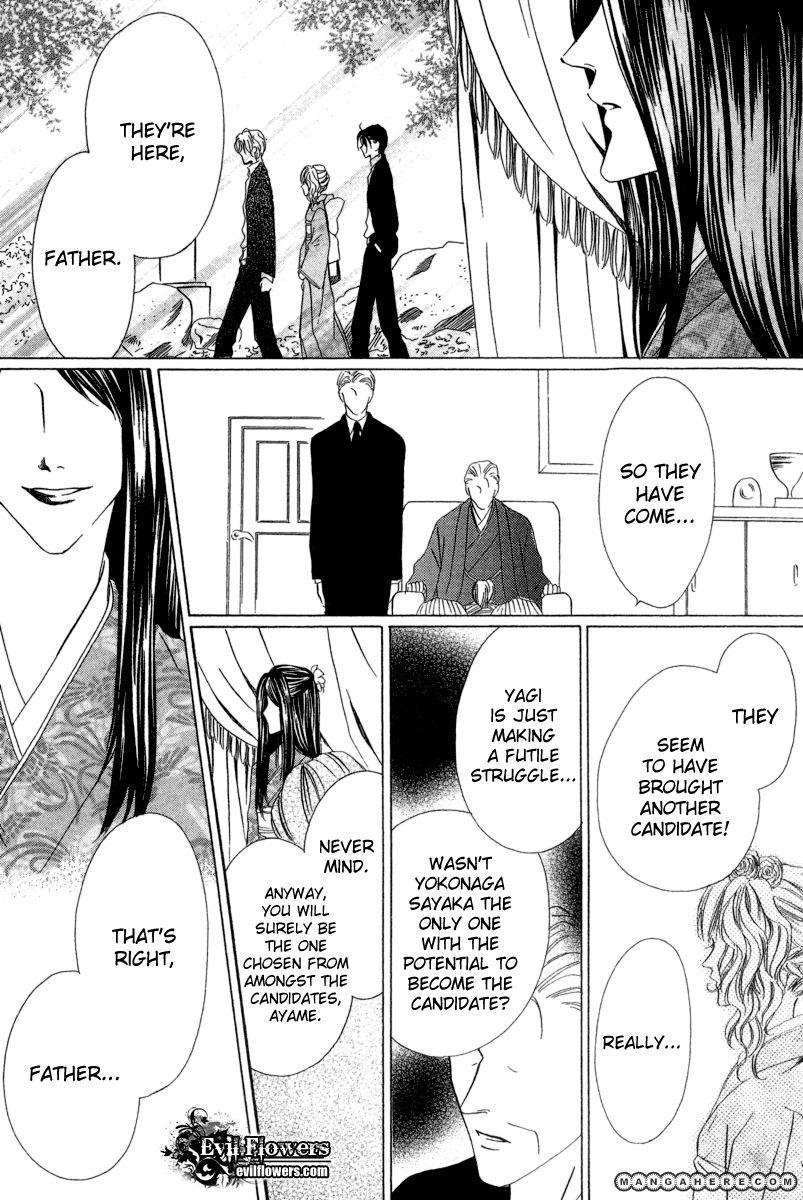 Keishichou Tokuhanka 007 6.2 Page 2