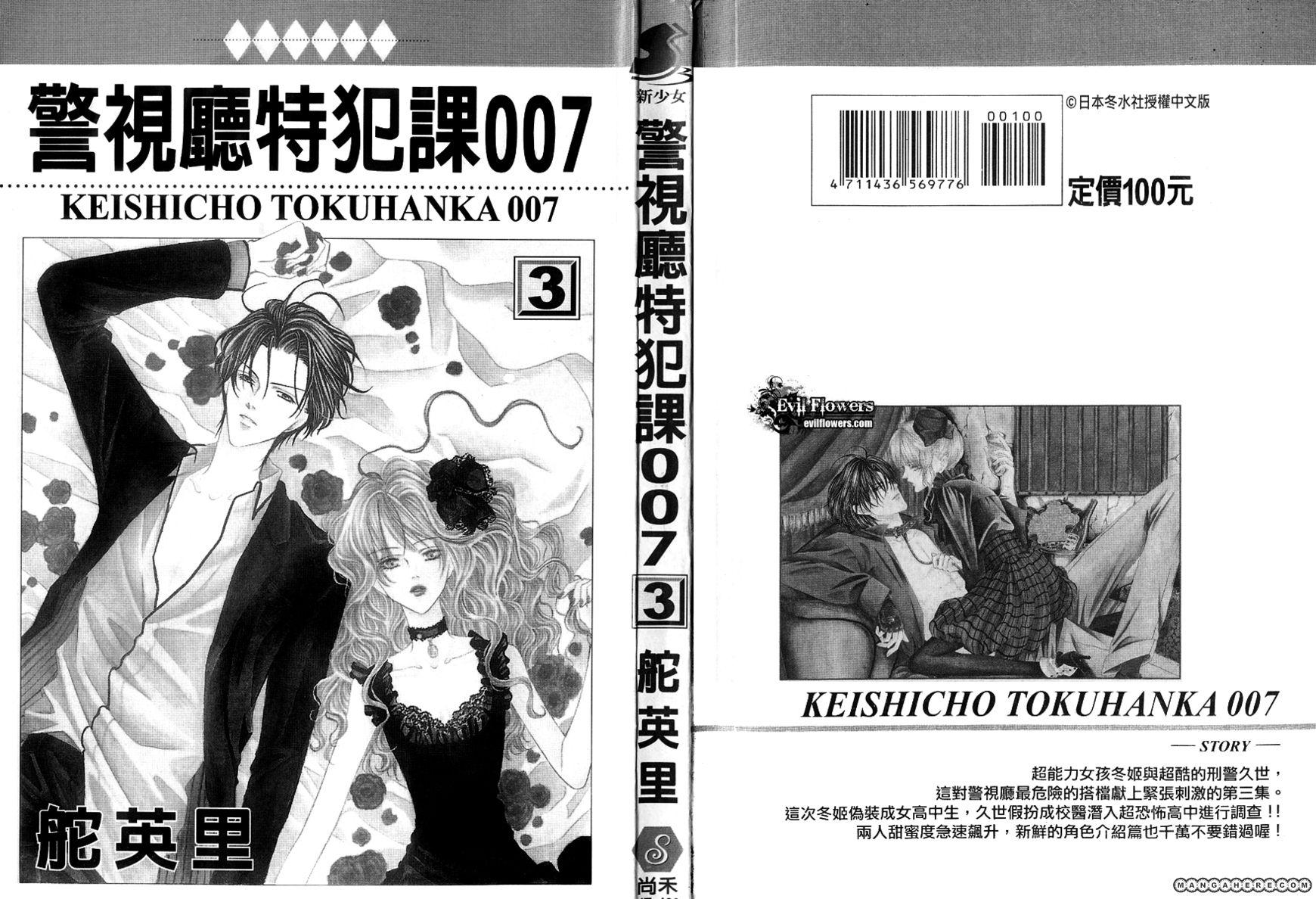 Keishichou Tokuhanka 007 7 Page 3