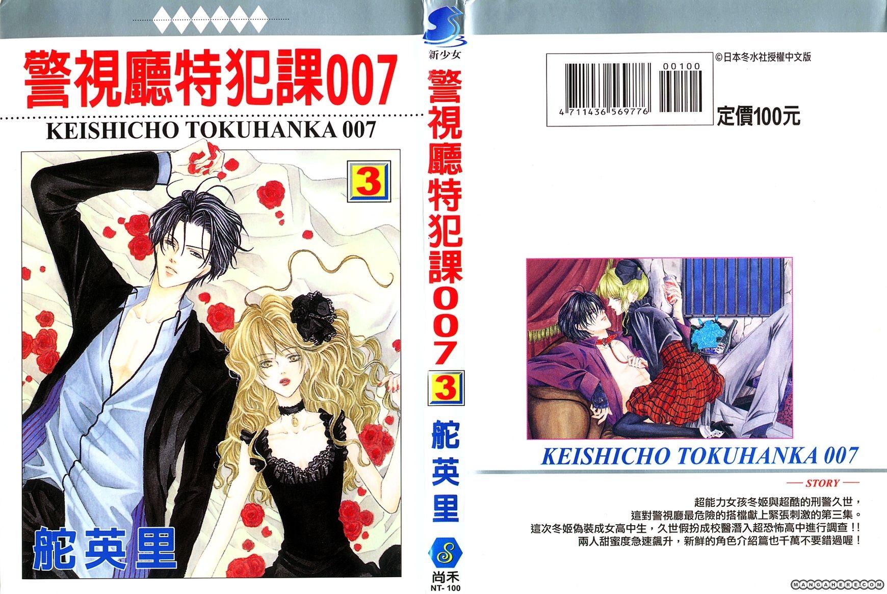 Keishichou Tokuhanka 007 7 Page 2