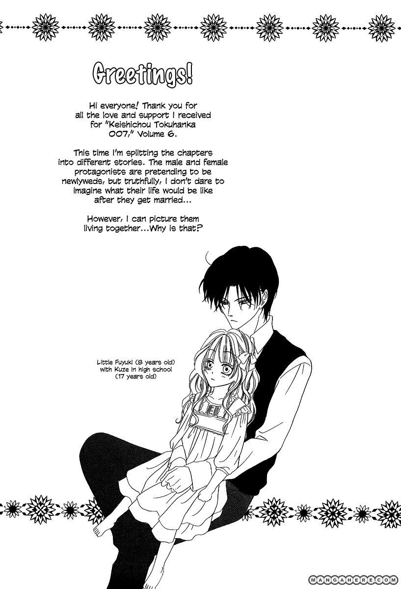 Keishichou Tokuhanka 007 16.1 Page 3