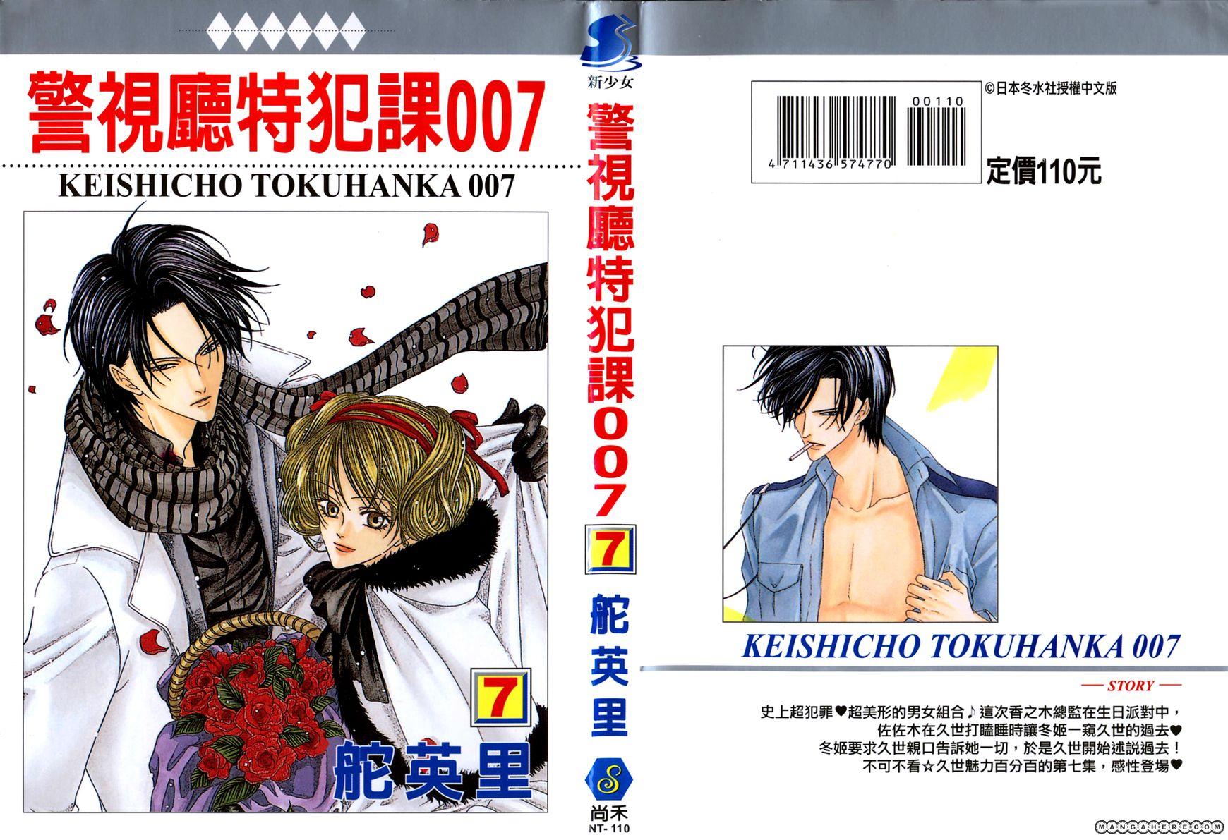 Keishichou Tokuhanka 007 17 Page 2