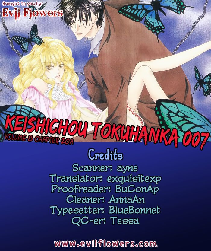 Keishichou Tokuhanka 007 20.1 Page 1