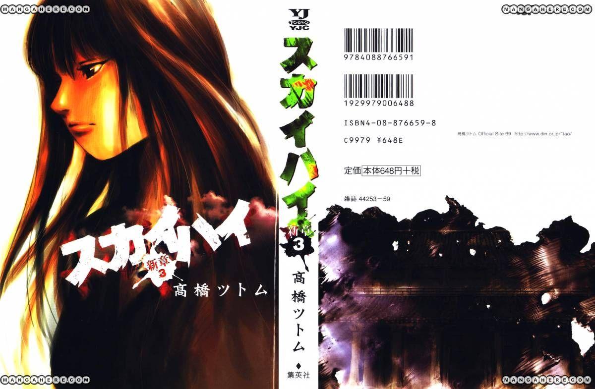 Skyhigh Shinshou 9.1 Page 2