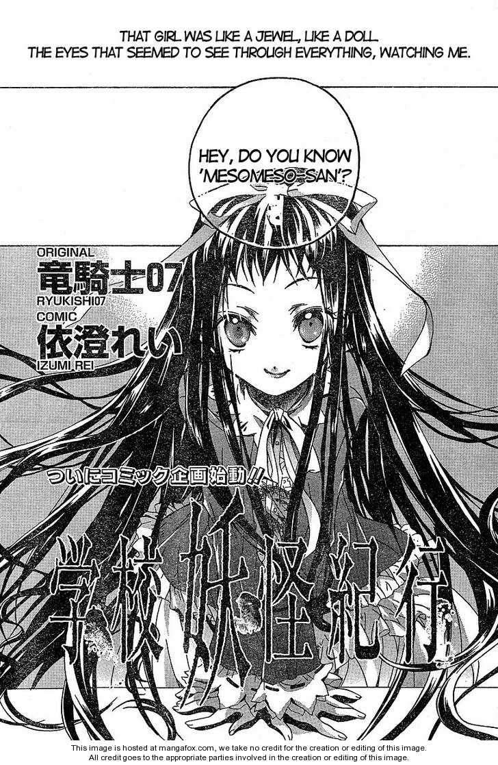 Higanbana no Saku Yoru ni 0 Page 1