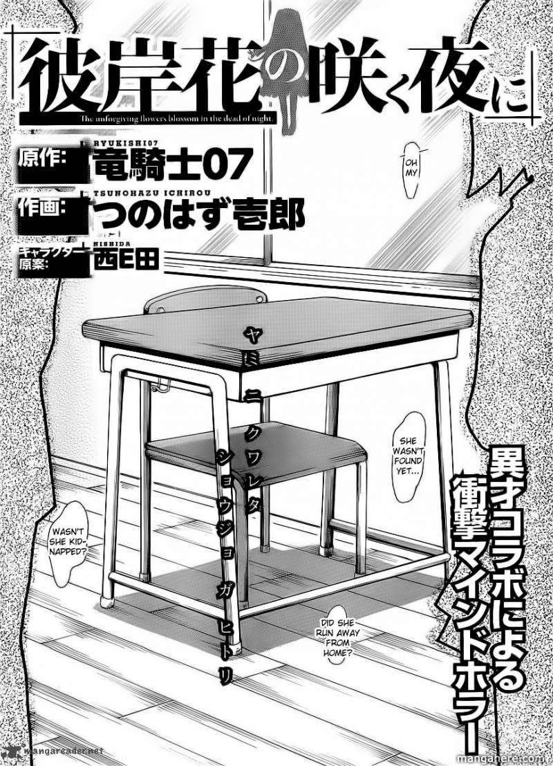 Higanbana no Saku Yoru ni 5 Page 1
