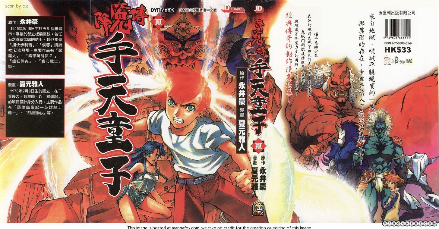 Goumaden Shutendoji 7 Page 2