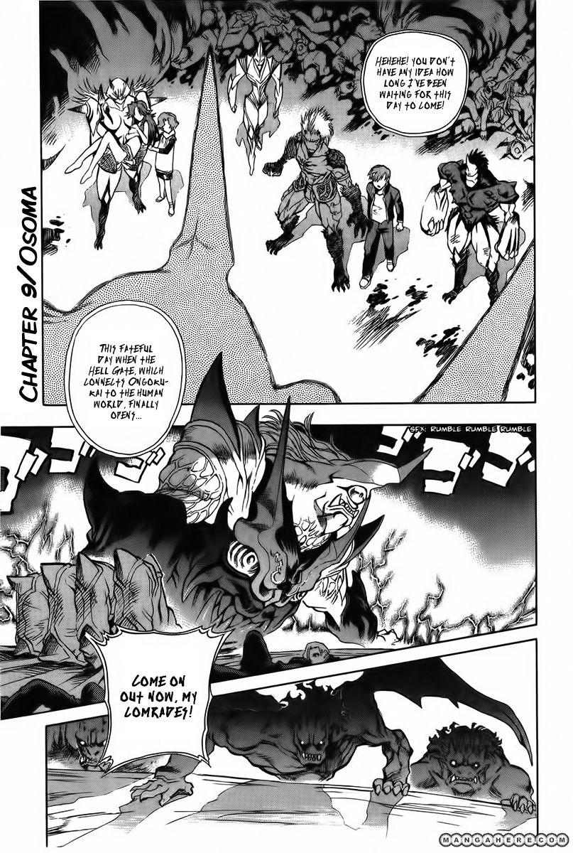 Goumaden Shutendoji 9 Page 2