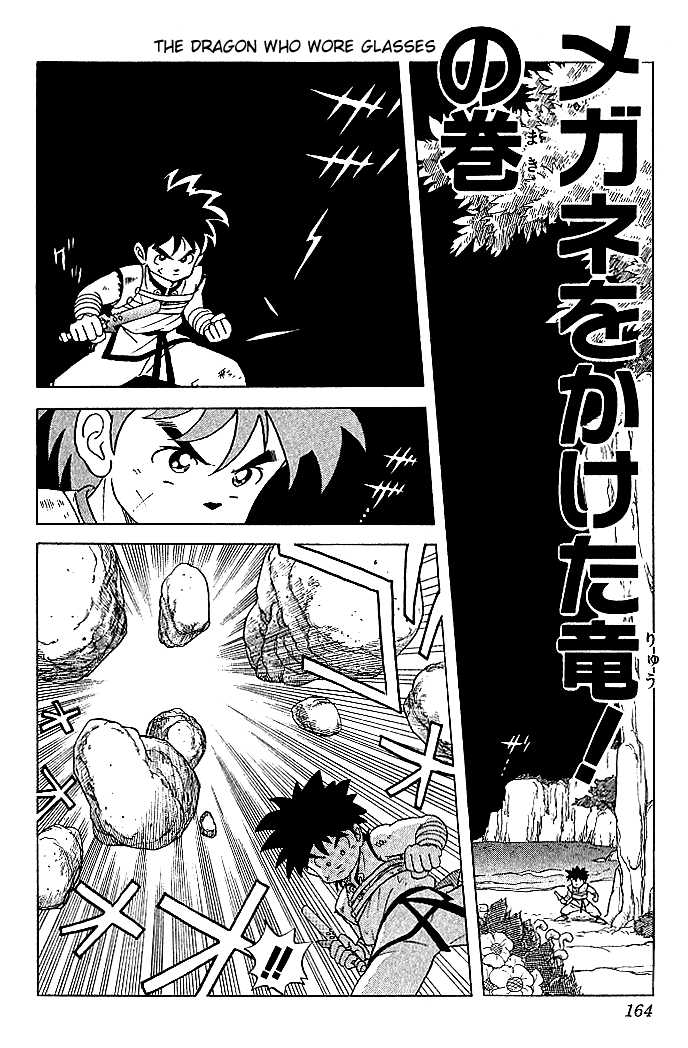 Dragon Quest: The Adventure of Dai 8 Page 1