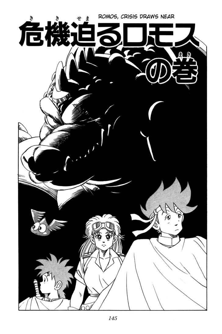 Dragon Quest: The Adventure of Dai 23 Page 1