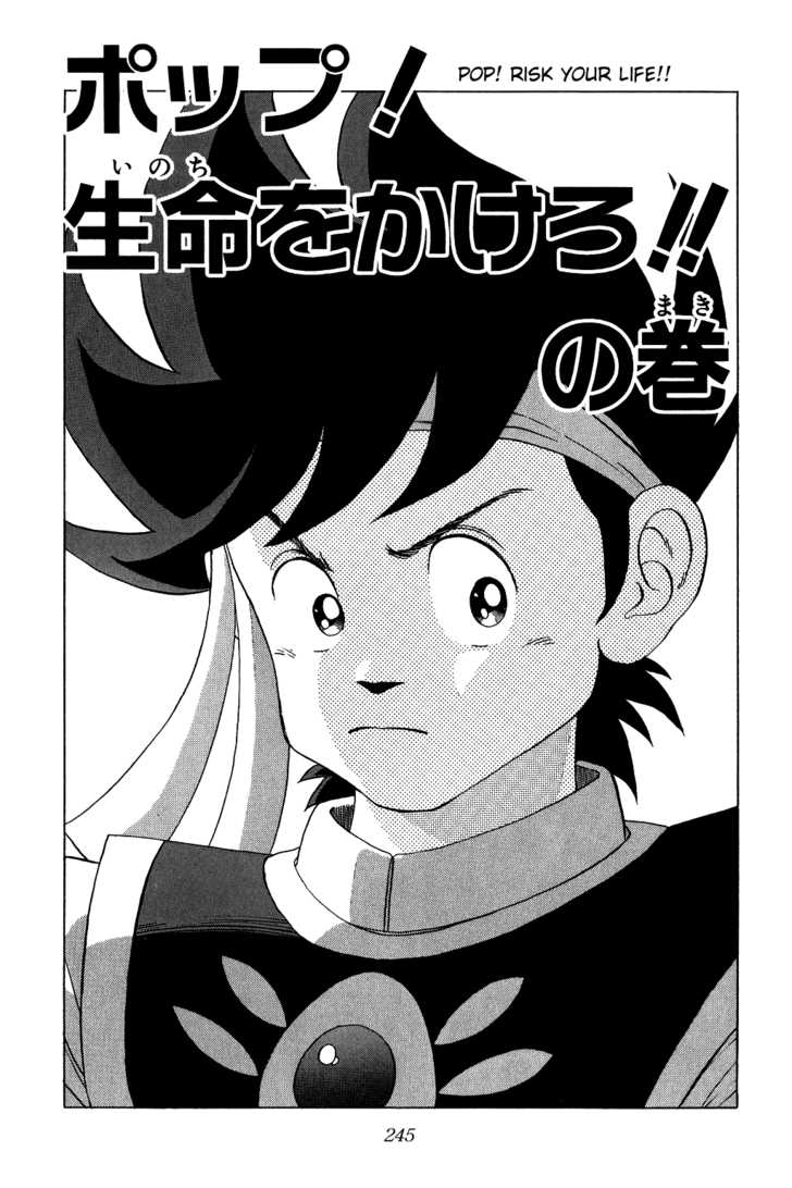 Dragon Quest: The Adventure of Dai 28 Page 1