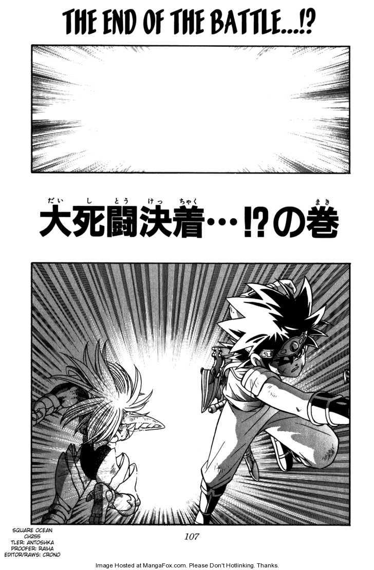 Dragon Quest: The Adventure of Dai 255 Page 1