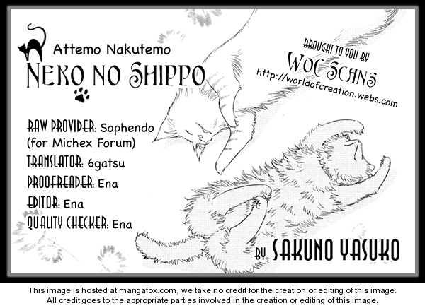 Attemo Nakutemo Neko no Shippo 1 Page 1