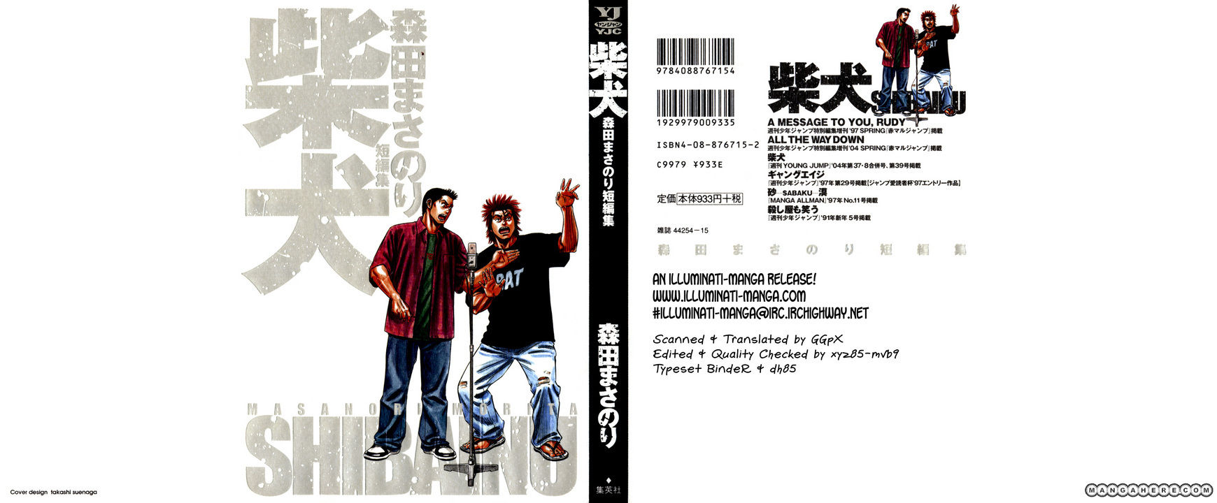 Shibainu 1 Page 1