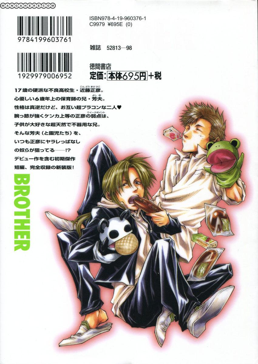 Brother (MINEKURA Kazuya) 1 Page 2