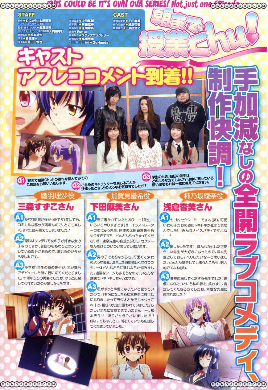 Asa made Jugyou Chu! 24.5 Page 1