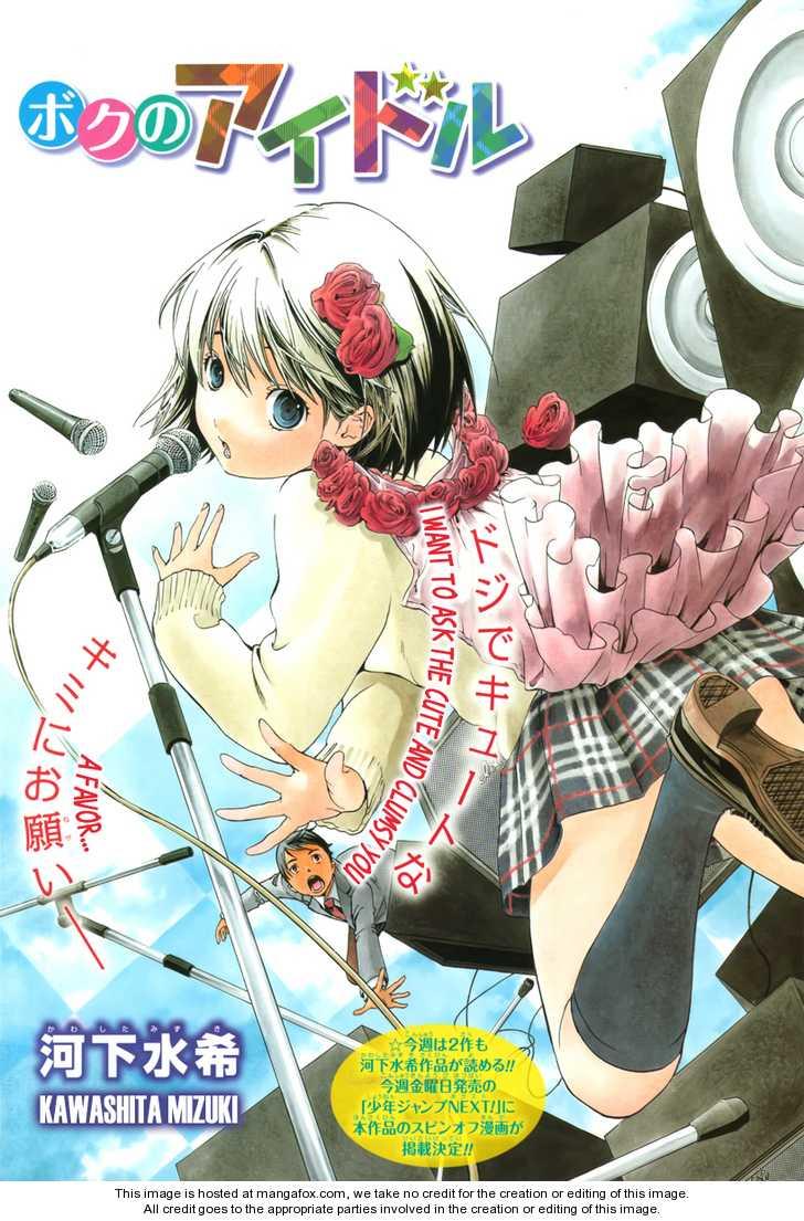 Boku no Idol (KAWASHITA Mizuki) 0 Page 1