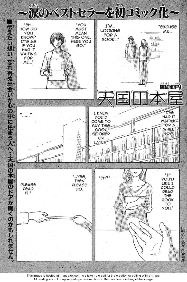 Tengoku no Honya 1 Page 1