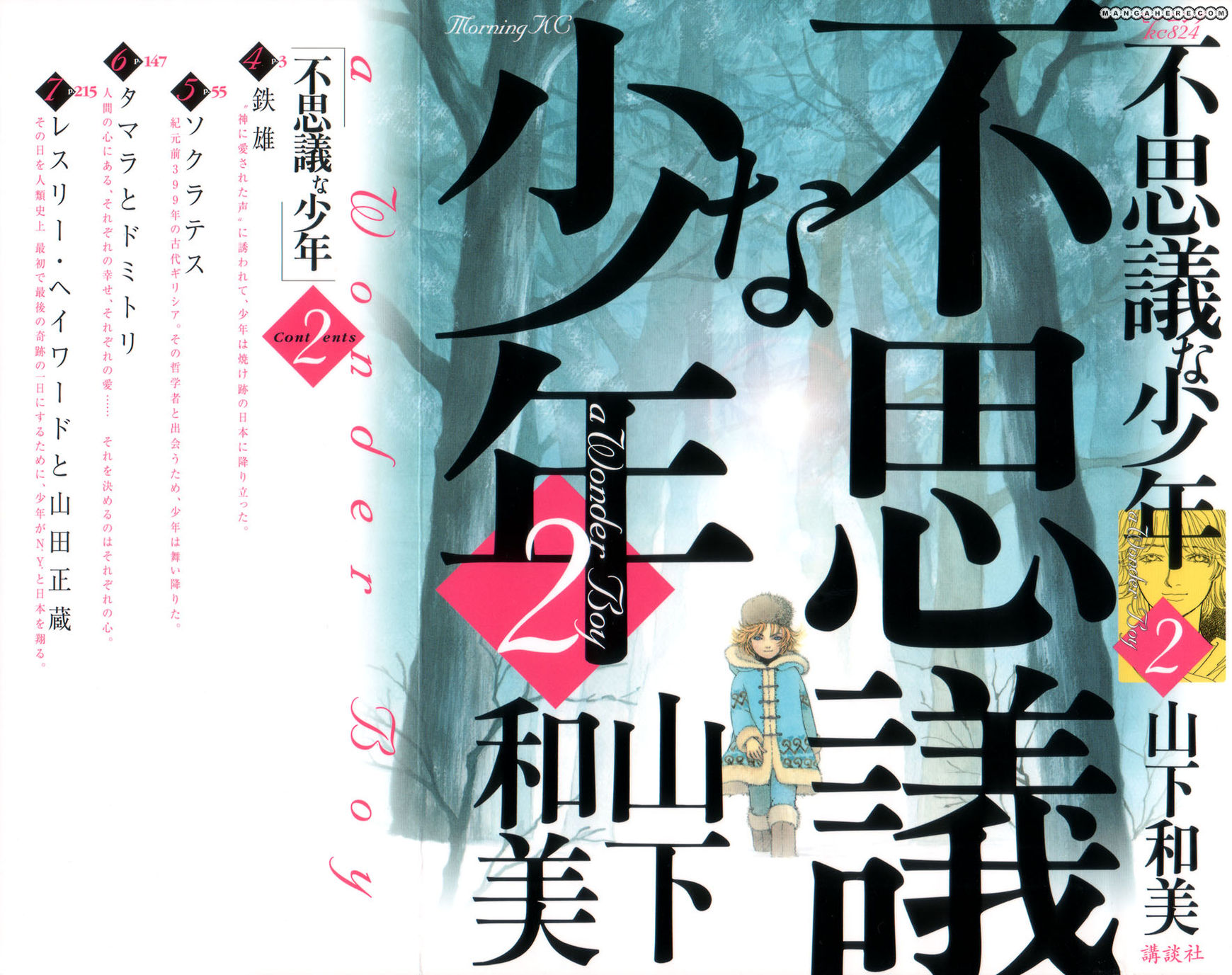 Fushigi na Shounen 4 Page 1