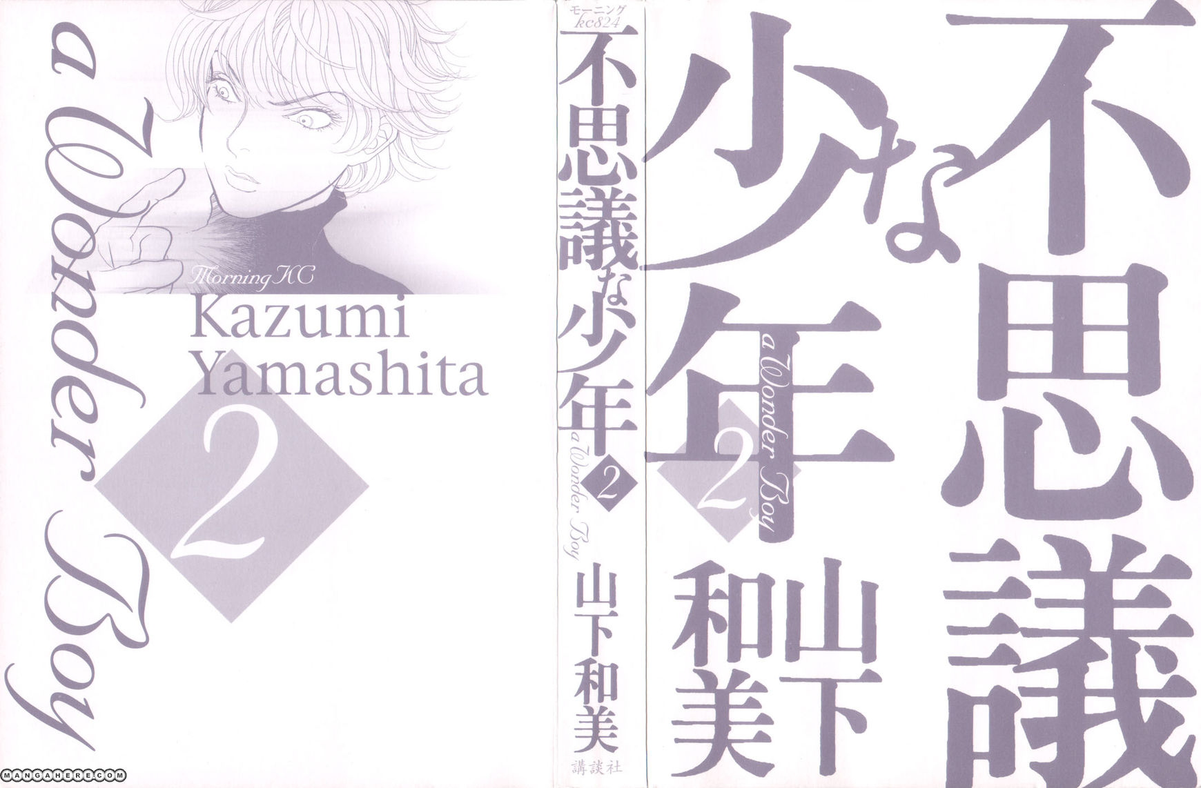 Fushigi na Shounen 4 Page 3