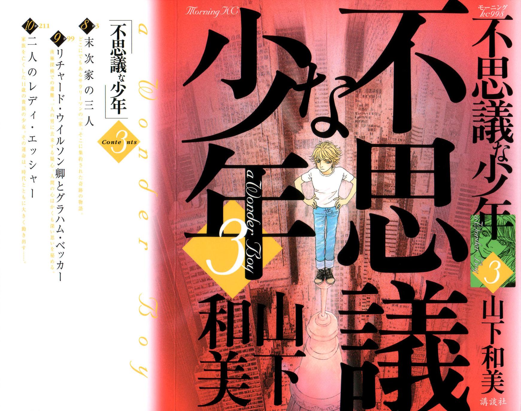 Fushigi na Shounen 8 Page 1