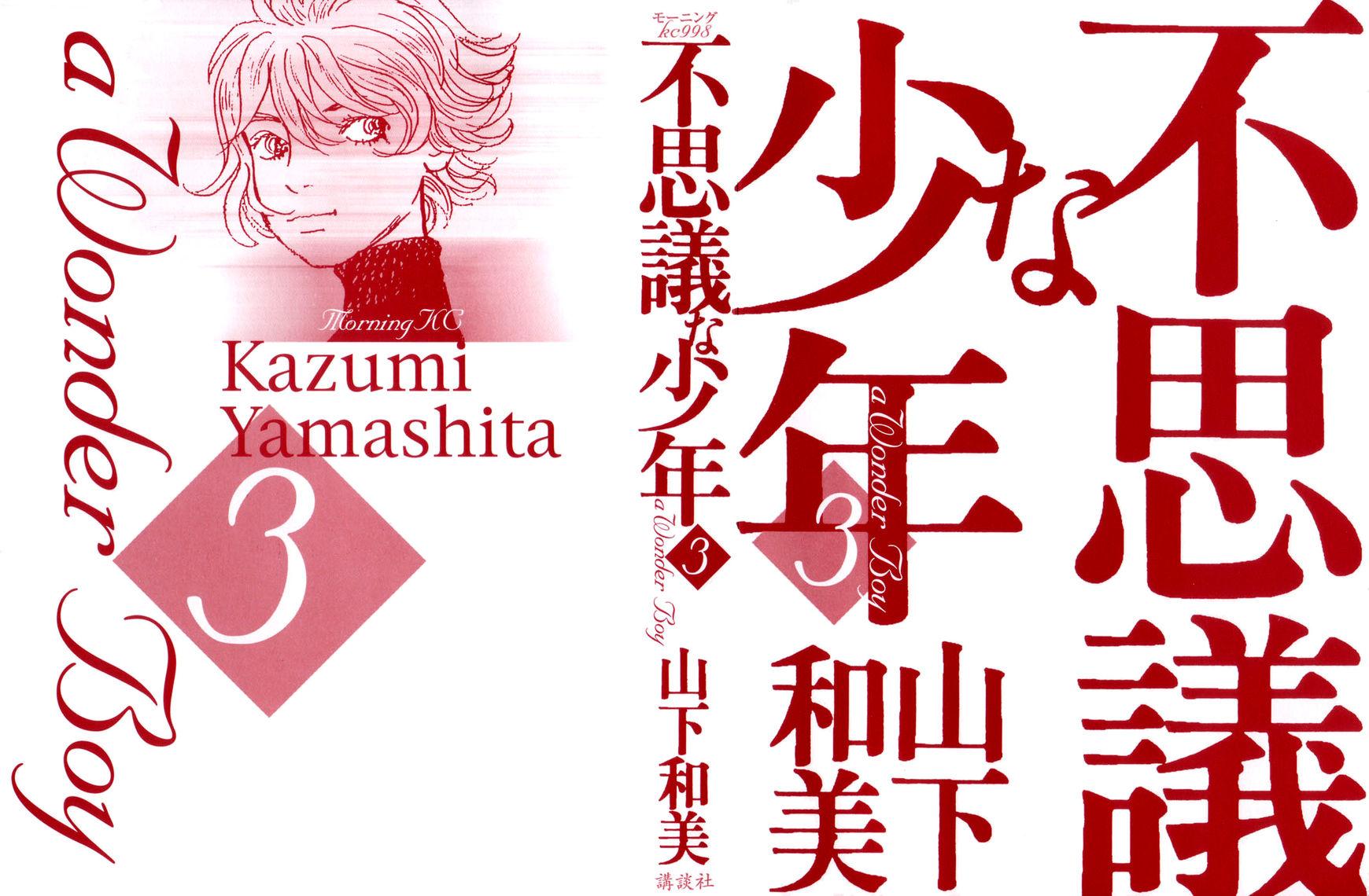 Fushigi na Shounen 8 Page 3