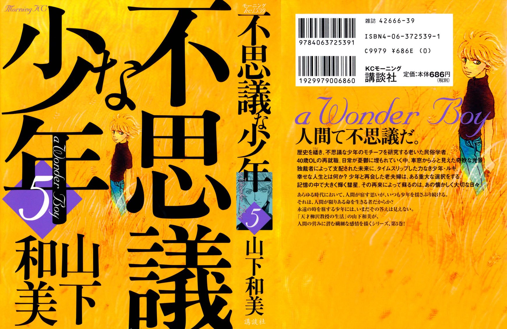 Fushigi na Shounen 14 Page 2