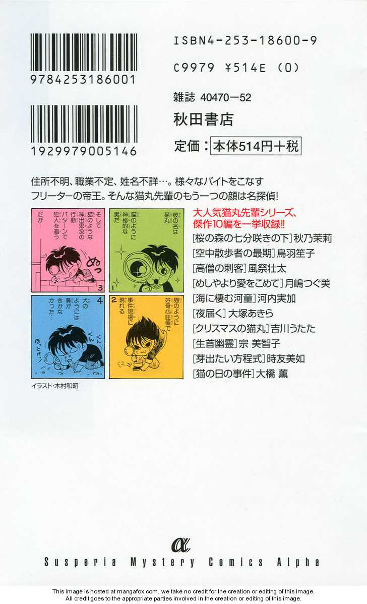 Sakura no Mori no Shichibuzaki no Shita 1 Page 3