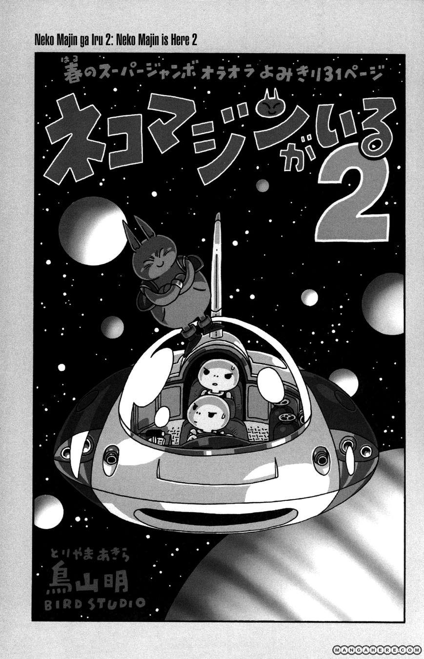 Neko Majin 2 Page 2