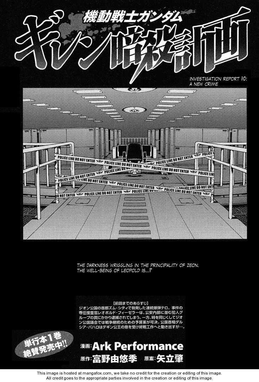 Kidou Senshi Gundam: Giren Ansatsu Keikaku 10 Page 1