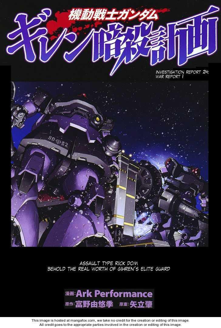 Kidou Senshi Gundam: Giren Ansatsu Keikaku 24 Page 1
