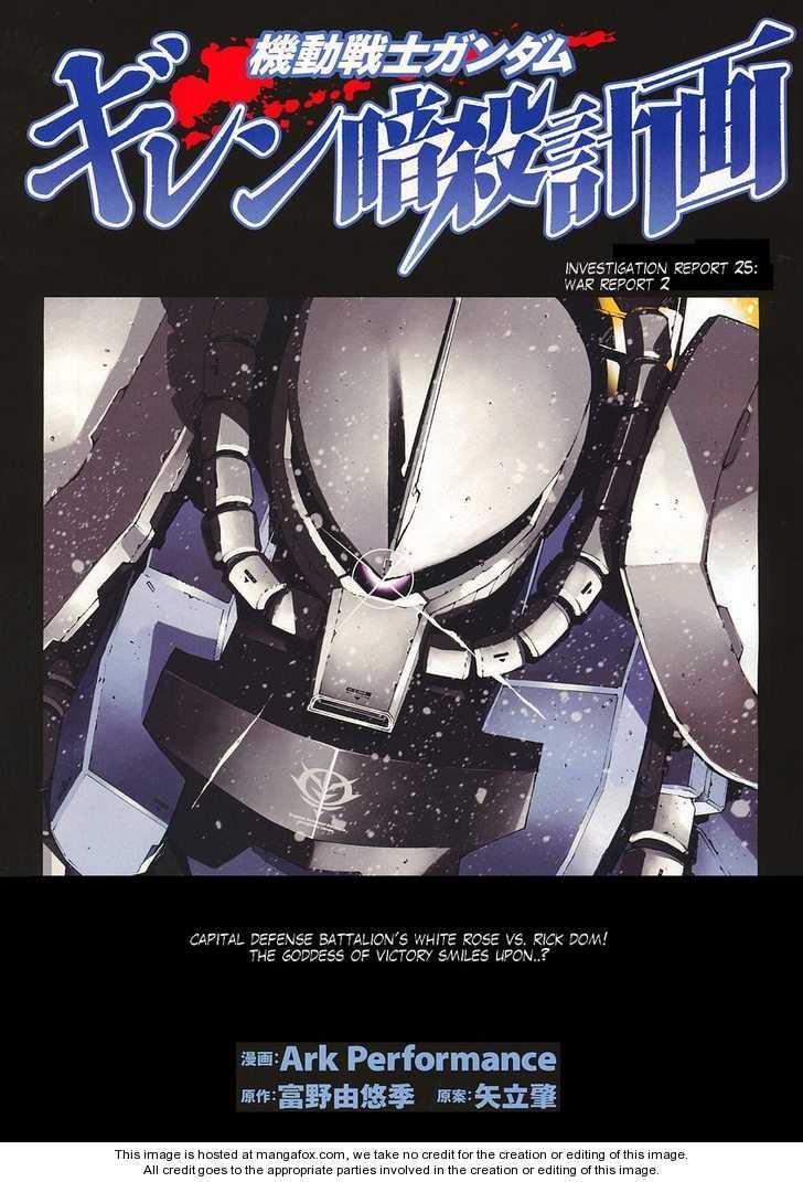 Kidou Senshi Gundam: Giren Ansatsu Keikaku 25 Page 1