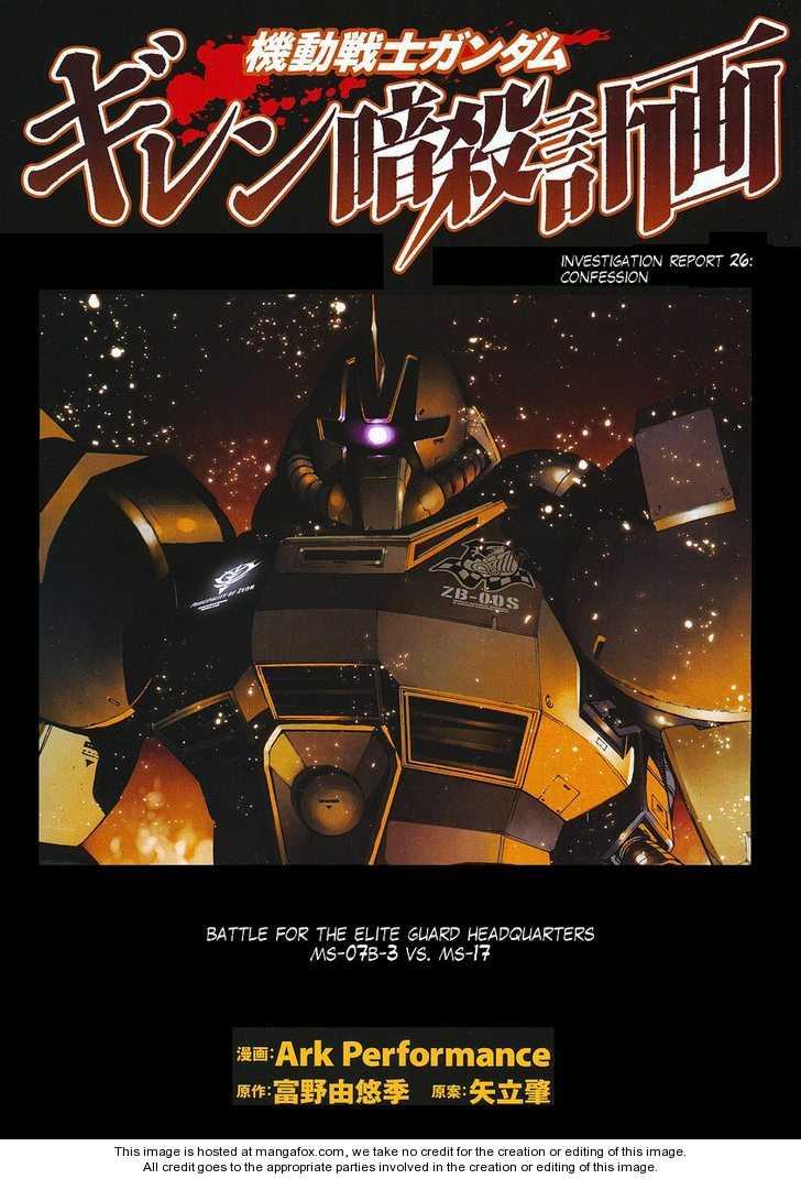 Kidou Senshi Gundam: Giren Ansatsu Keikaku 26 Page 1