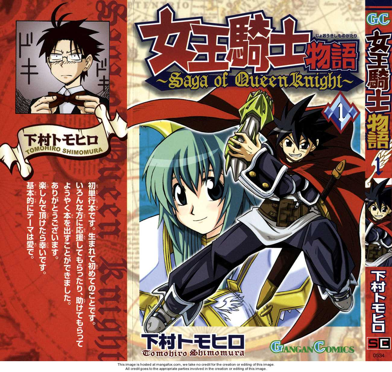 Joou Kishi Monogatari 1 Page 1