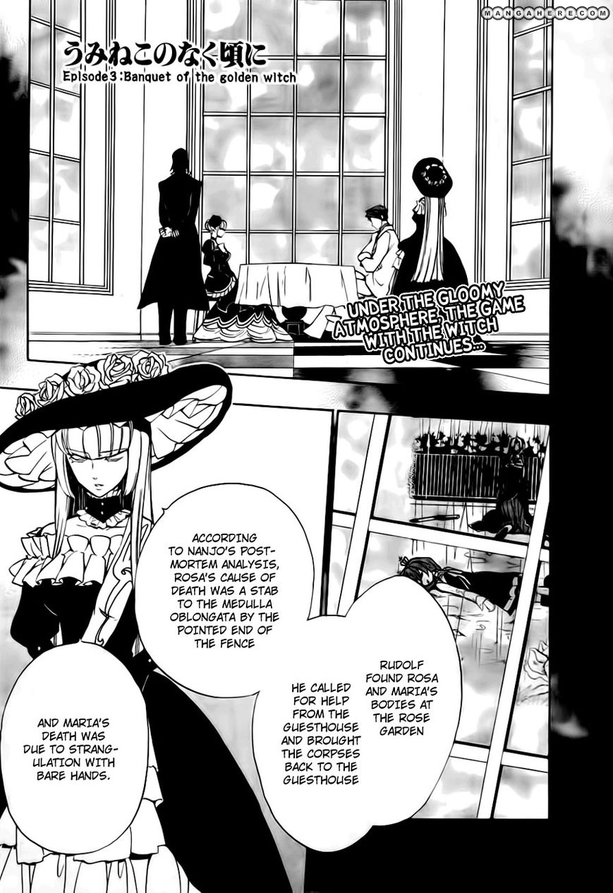 Umineko no Naku Koro ni Episode 3: Banquet of the Golden Witch 13 Page 2