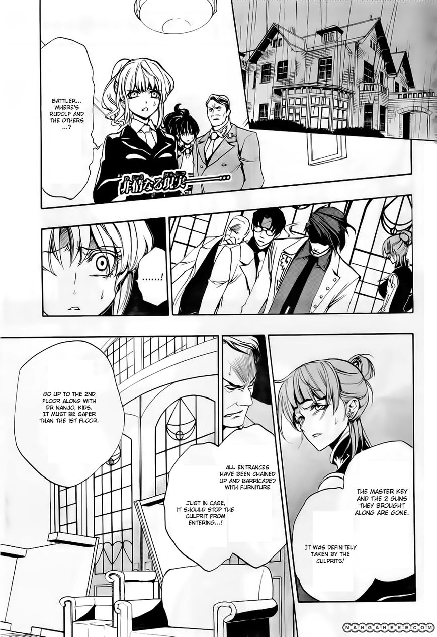 Umineko no Naku Koro ni Episode 3: Banquet of the Golden Witch 15 Page 2