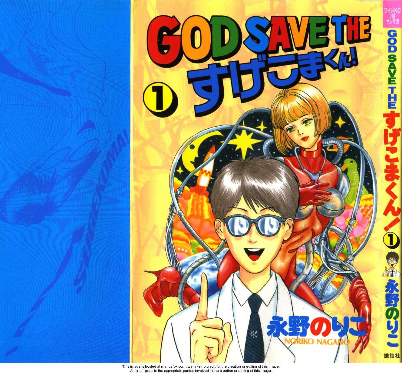 God Save the Sugekoma-kun! 1 Page 2