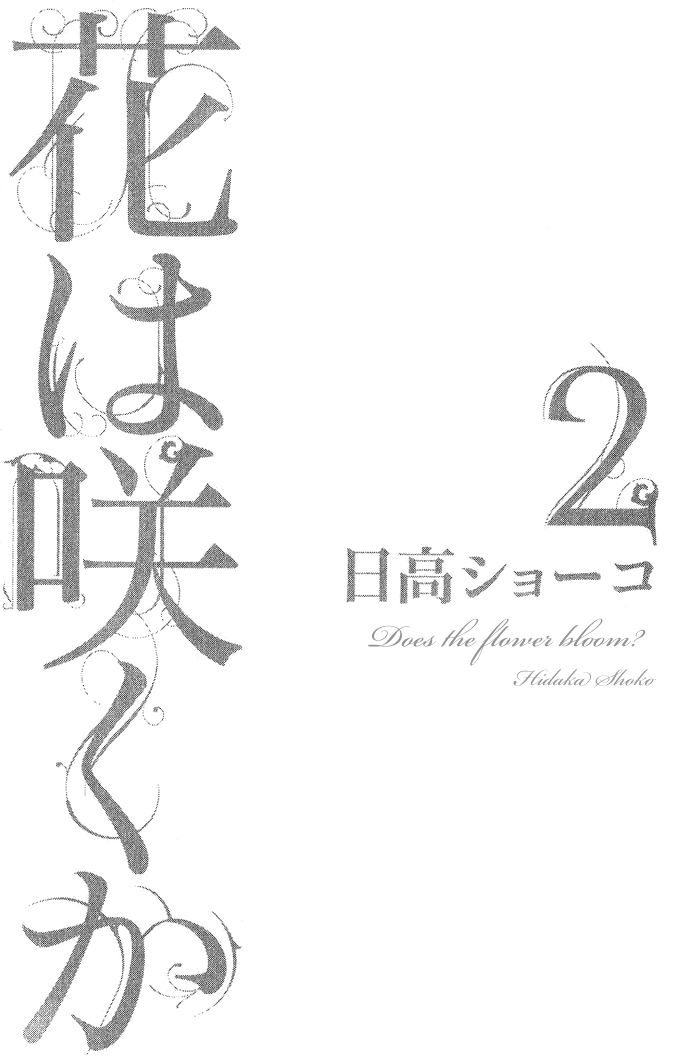 Hana wa Saku ka 7.2 Page 2