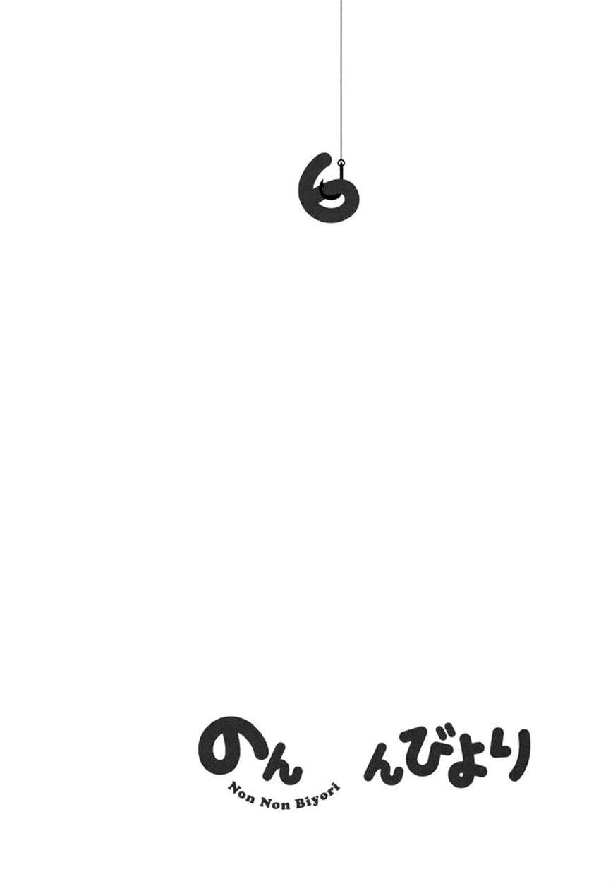 Non Non Biyori 17 Page 1