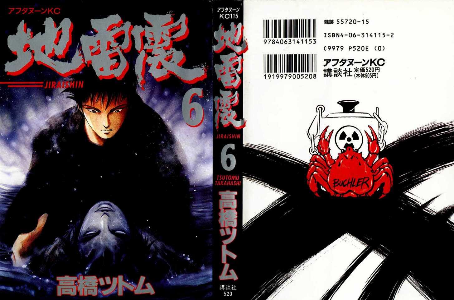 Jiraishin 0 Page 1