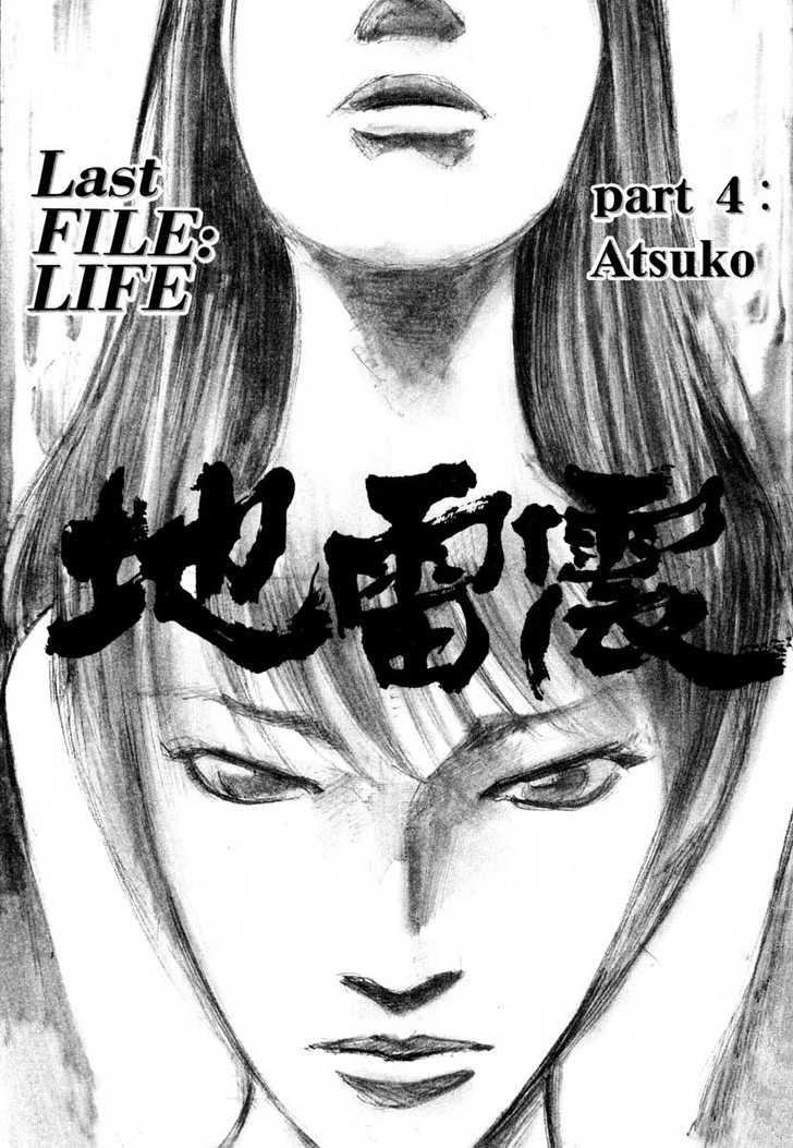 Jiraishin 0 Page 2