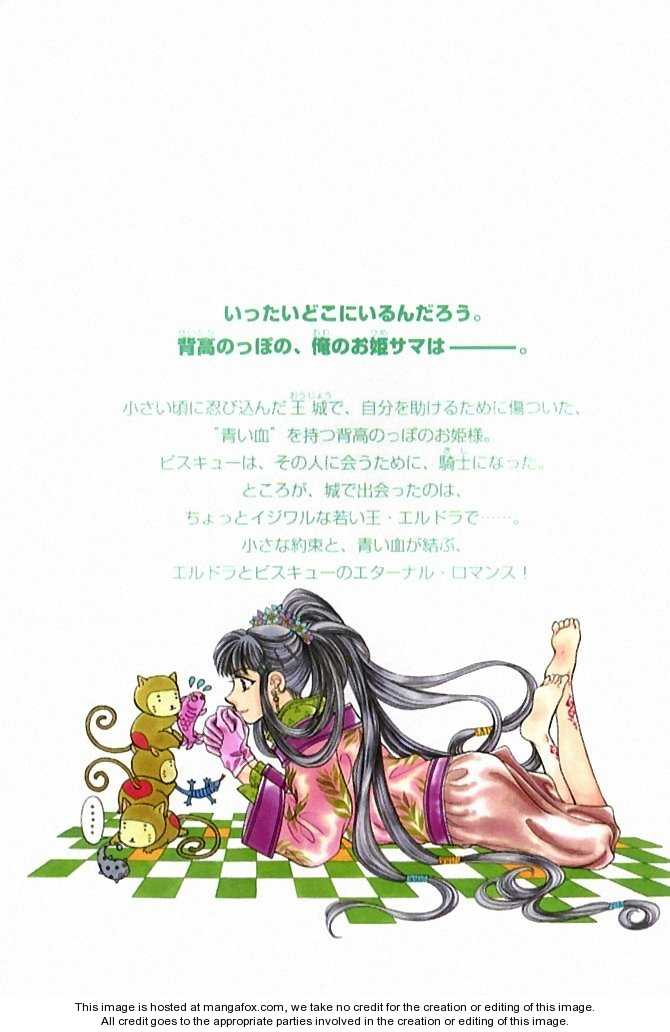 Sabaki no Chi 1 Page 1