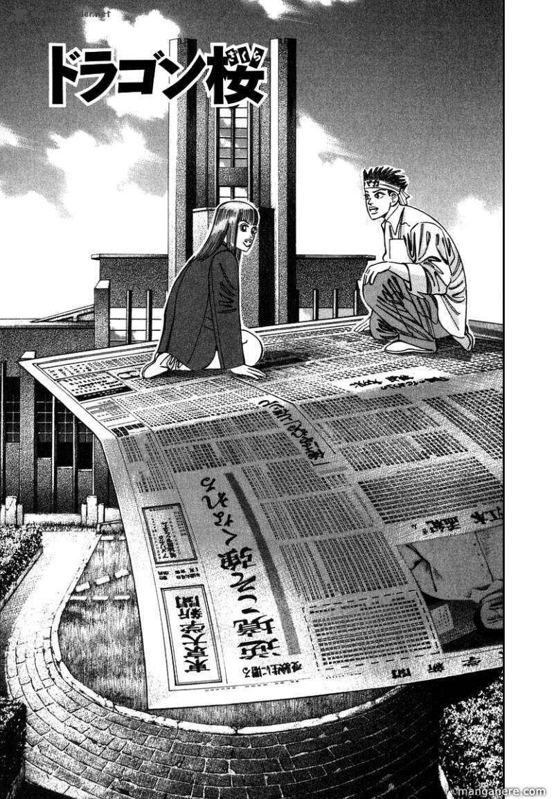 Dragon Zakura 23 Page 3