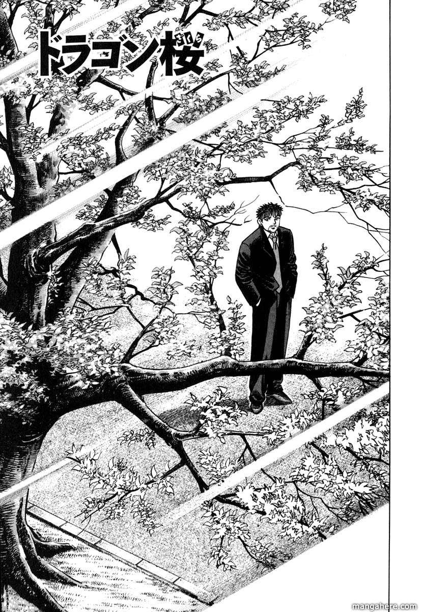 Dragon Zakura 26 Page 3
