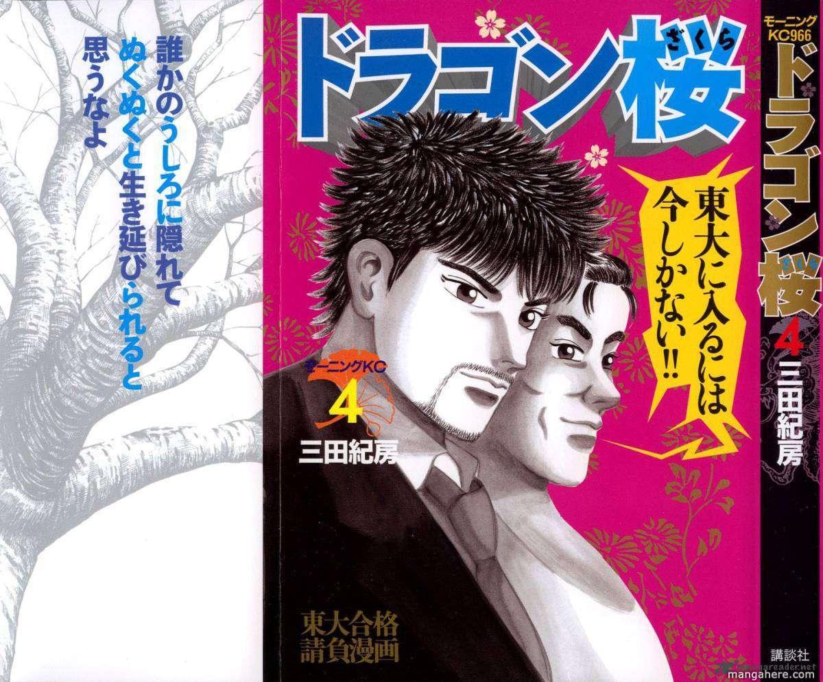 Dragon Zakura 30 Page 1
