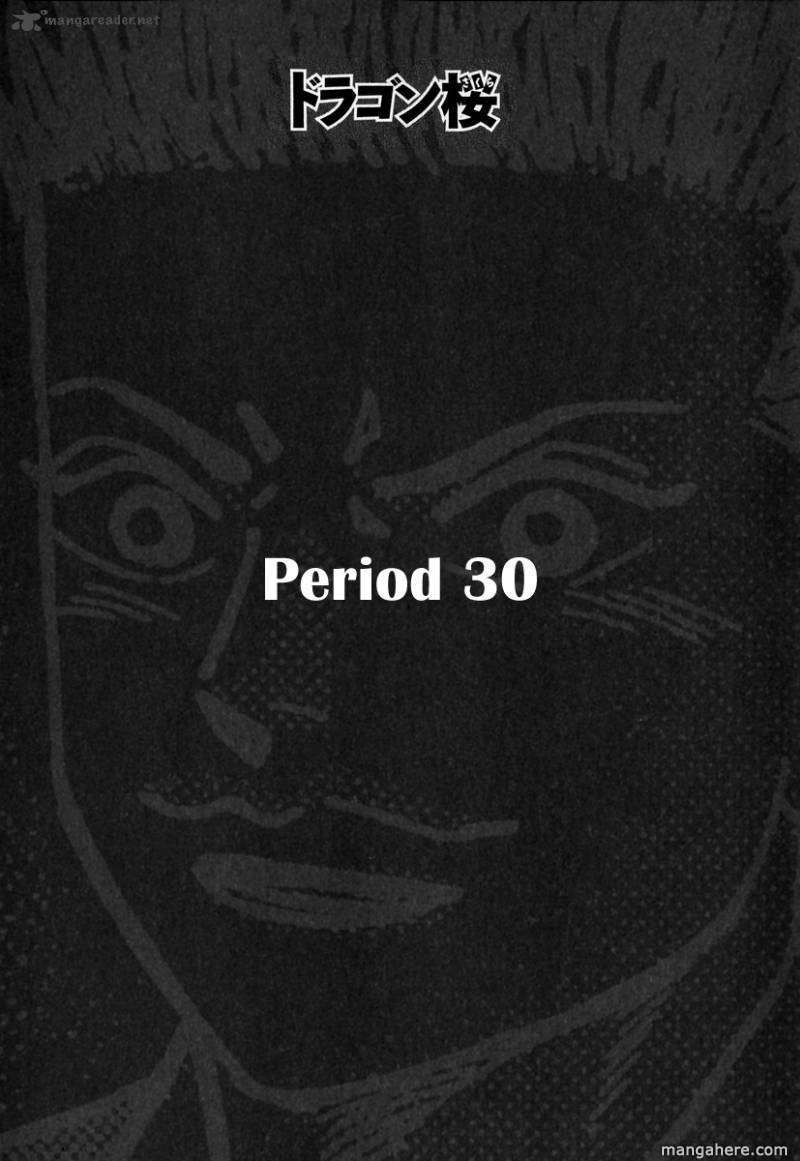 Dragon Zakura 30 Page 2