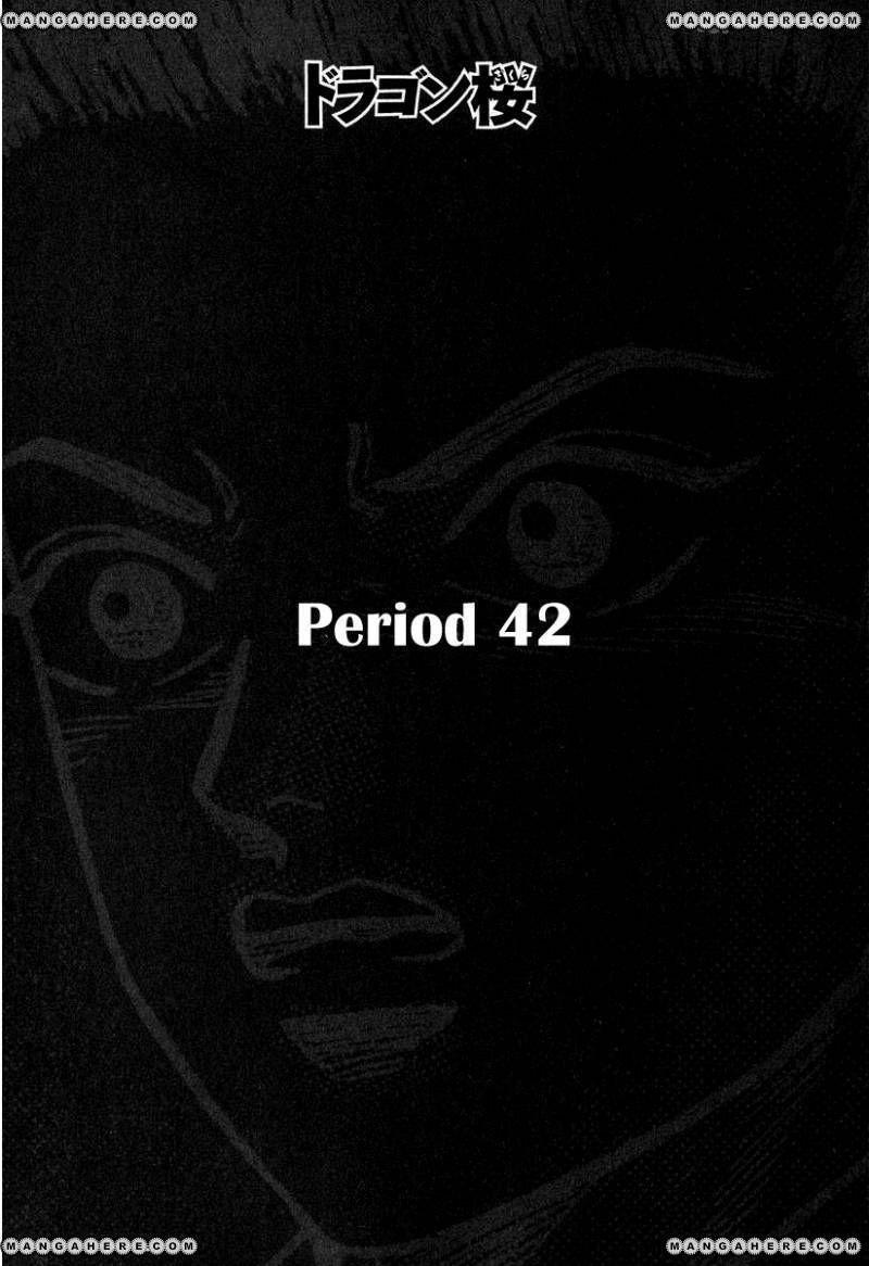 Dragon Zakura 42 Page 1