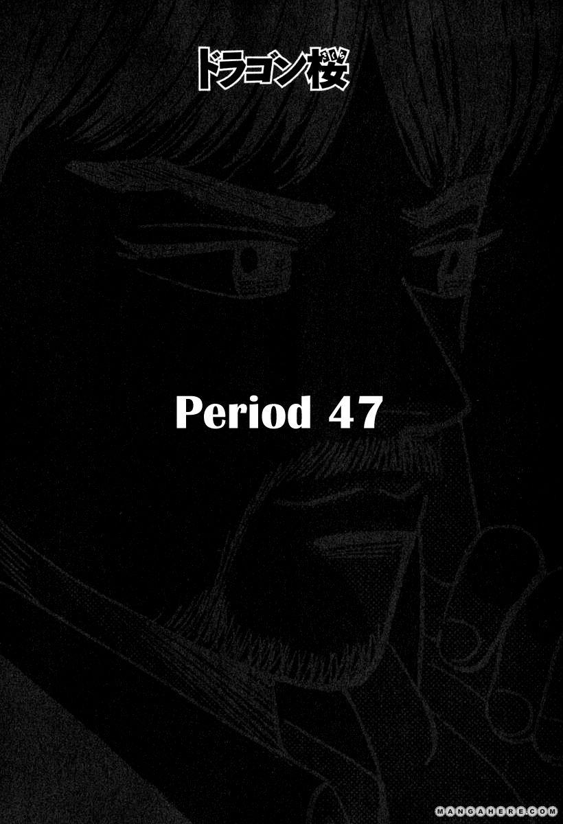 Dragon Zakura 47 Page 1