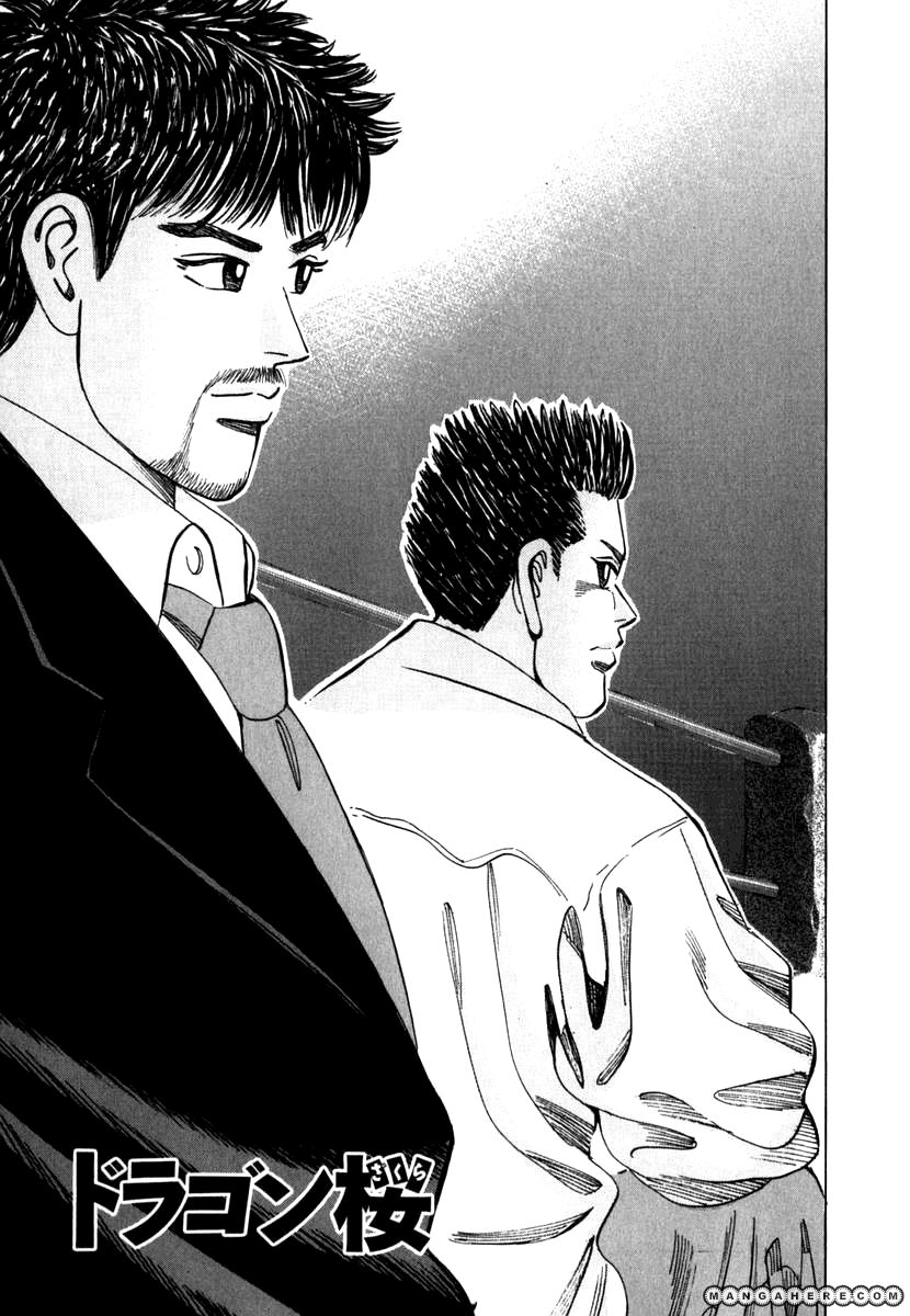 Dragon Zakura 47 Page 3