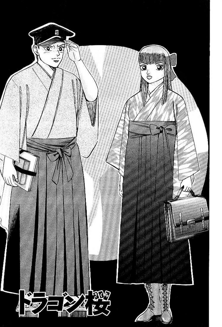 Dragon Zakura 53 Page 3